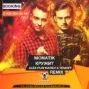 MONATIK - Кружит (Alex Pushkarev Mike Temoff Remix)