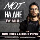 Мот - На Дне (Tomi Owen & Aleksey Popov Remix)