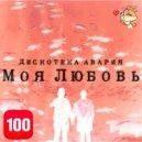 Дискотека Авария - Моя Любовь (МИМИМИ Remix)
