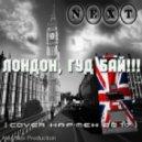NEXT - Лондон, ГУД БАЙ!!! (Cover Кар-Мэн 2017)