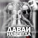 Мари Краймбрери - Давай Навсегда (Ser Twister & Viktor Alekseenko Extended Remix)