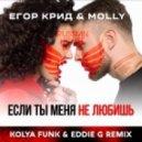 Егор Крид & Molly  - Если ты меня не любишь (Kolya Funk & Eddie G Remix)