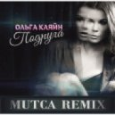 Ольга Кляйн - Подруга (Mutca remix)