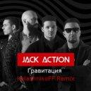 Jack Action - Гравитация (KalashnikoFF Remix)