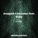 Андрей Семенюк feat. Eidly - Стой (Extended Club)