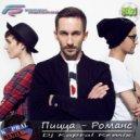 Пицца - Романс (Dj Kapral Club Remix)
