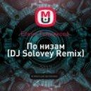 Елена Темникова  - По низам (DJ Solovey Remix)