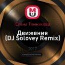 Елена Темникова - Движения (DJ Solovey Remix)